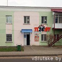 """""""ТЛ 24"""" в Слуцке"""