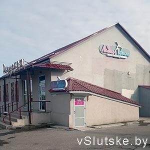 ЛедисФит в Слуцке