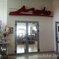 """Магазин """"Марко"""" в Слуцке"""