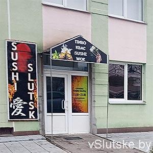 Суши Слуцк