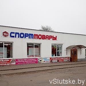 """ТЦ """"Спорттовары"""" г. Слуцк"""