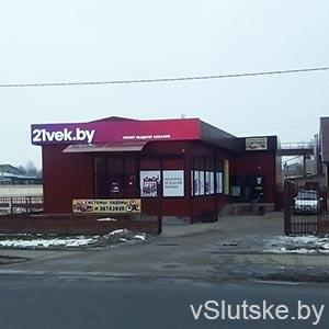 """Магазин """"21 век"""" в Слуцке"""
