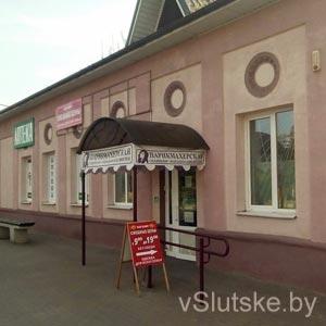 """Магазин """"Смешные цены"""", г. Слуцк"""