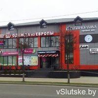 """Магазин """"Модная семья"""" в Слуцке"""