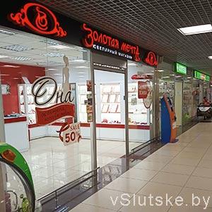 """Ювелирный магазин """"Золотая мечта"""" г. Слуцк"""