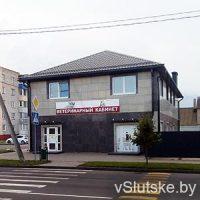 Ветеринарный кабинет в Слуцке
