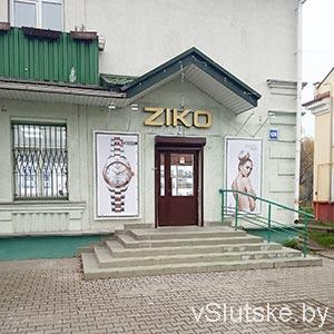 Ziko (Зико) г. Слуцк