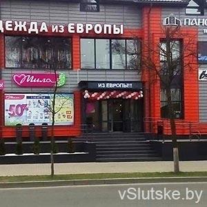 """Мила в Слуцке, ТЦ """"Панорама"""""""