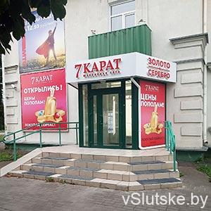 """""""7 карат"""" Слуцк"""