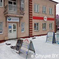 Промтрансинвест, Слуцк, ул. Ленина, 195а