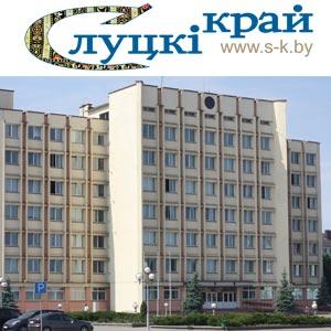 "Газета ""Слуцкий край"""