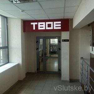 """Магазин """"ТВОЕ"""""""