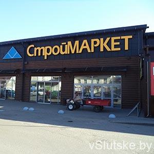Строймаркет Слуцк