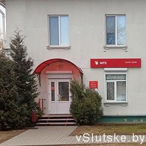 МТС в Слуцке - фирменный салон связи