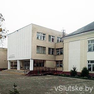 Школа № 10 г. Слуцк