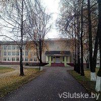 Школа № 2 г. Слуцк