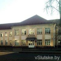 Средняя школа № 5 в Слуцке
