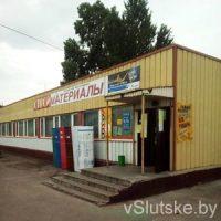 """Магазин """"Стройматериалы"""" на рынке в Слуцке"""