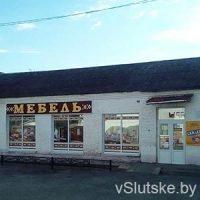 """Магазин """"Мебель"""" г. Слуцк (около рынка)"""