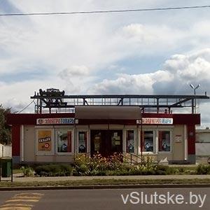 """Магазин """"Электротовары"""" г. Слуцк (около Консервного завода)"""