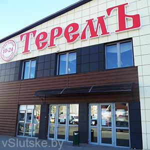 Ресторан Терем