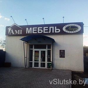 AMI Мебель - ул. Копыльская, г. Слуцк