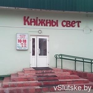 Книжный мир - магазин книг в Слуцке