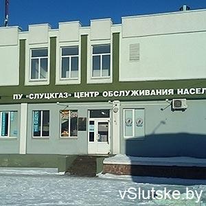 Слуцкгаз - центр обслуживания населения