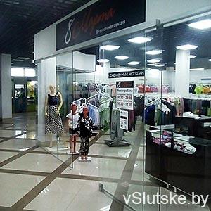 """Магазин """"8 марта"""" в Слуцке"""
