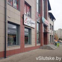 """Магазин """"8 марта"""" Слуцк"""