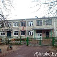 Детский сад № 16 в Слуцке