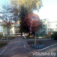 Детский сад № 18 в Слуцке
