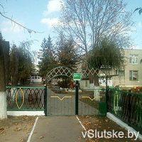 Детский сад № 19 г. Слуцк