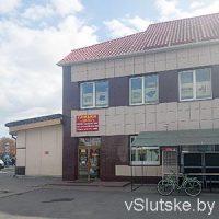 Торговый дом г. Слуцк