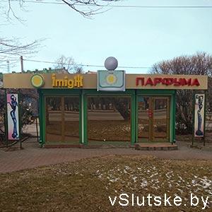 """""""Имидж"""" Слуцк"""