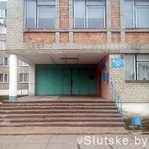 Почта Слуцк-1
