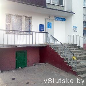 Почта Слуцк-2