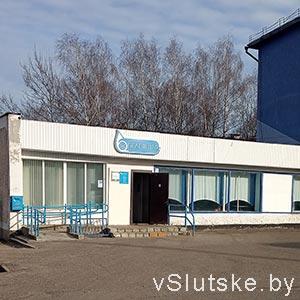 Отделение почтовой связи Слуцк-3