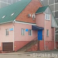 Почта Слуцк-4
