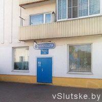 Почта - Слуцк-5