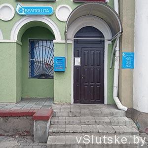 Почта Слуцк-7