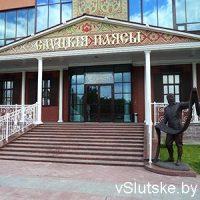 """Кафе """"Старый город"""" г. Слуцк"""