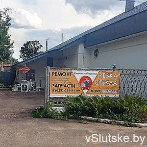 Слуцк-Сервис - ремонт стиральных машин