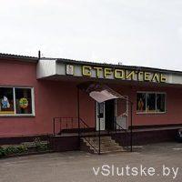 """Магазин № 3 """"Строитель"""" в Слуцке"""