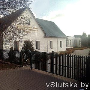 Слуцкий территориальный центр социального обслуживания населения