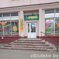 """Магазин """"Дачник"""" Слуцк"""