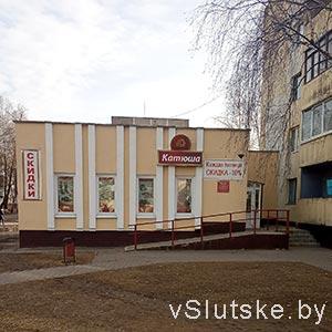 """Магазин """"Катюша"""" г. Слуцк"""