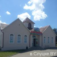 Остров чистоты и вкуса, Слуцк, ул. Вокзальная, д. 1Б