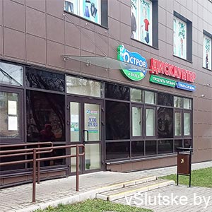 """""""Остров чистоты"""" в Маяке, Слуцк"""