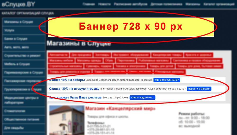 Реклама вСлуцке - отображение на экране компьютера
